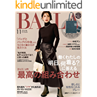 BAILA (バイラ) 2021年11月号 [雑誌]