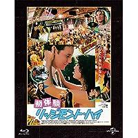 初体験 リッジモント・ハイ ユニバーサル思い出の復刻版 ブルーレイ [Blu-ray]