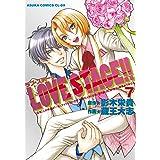 LOVE STAGE!! 第7巻 (あすかコミックスCL-DX)