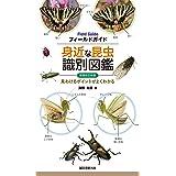 増補改訂新版 身近な昆虫識別図鑑: 見わけるポイントがよくわかる (フィールドガイド)