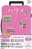 ハレ旅 ハワイ (2020-2021)