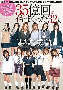 ブルマちえみ with JK 35億回イキまくった脅威の女子校生ファック運動会 [DVD]