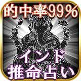 99% 当たる神秘の究極占い「インド推命占い」