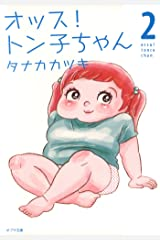 オッス! トン子ちゃん 2 (ポプラ文庫) Kindle版