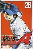 ダイヤのA(26) (講談社コミックス)