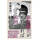 藤田嗣治がわかれば絵画がわかる (NHK出版新書 559)