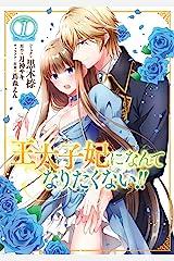 王太子妃になんてなりたくない!!: 1【イラスト特典付】 (ZERO-SUMコミックス) Kindle版