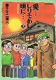 愛…しりそめし頃に…: ☆綴じ込み付録 ☆ロケットくん☆ オールカラー復刻☆ (2) (Big comics special)