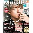 MAQUIA2021年9月号 (マキア)