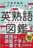 音声無料ダウンロード付き 英熟語図鑑