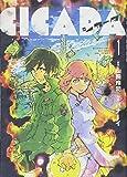 CICADA (1) (ビッグコミックス)