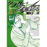 ダブル・フェイス(23) (ビッグコミックス)
