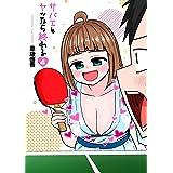 サバエとヤッたら終わる 4 (BUNCH COMICS)