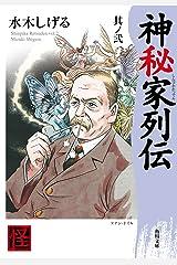 神秘家列伝 其ノ弐 (角川文庫) Kindle版