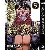仮面ティーチャーBLACK 5 (ヤングジャンプコミックスDIGITAL)