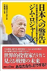 日本への警告 米中朝鮮半島の激変から人とお金の動きを見抜く (講談社+α新書) Kindle版