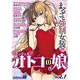 オトコの娘エンジェル vol.1 [雑誌] (mobaman-M)
