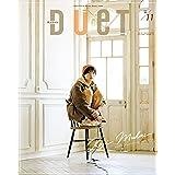Duet (デュエット) 2021年11月号 [雑誌]