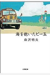 海を抱いたビー玉~甦ったボンネットバスと少年たちの物語~ Kindle版