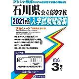 石川県公立高等学校過去入学試験問題集2021年春受験用