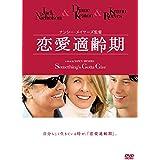 恋愛適齢期 [WB COLLECTION][AmazonDVDコレクション] [DVD]
