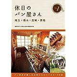 休日のパン屋さん埼玉・栃木・茨城・群馬1