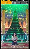 旅妻ヤミツキひとり旅~タイ・ラオス編(第3巻): タイのバンコクを歩いてみた。 旅妻ヤミツキ一人旅タイ・ラオス編 (読書と編集)