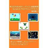 考える力をみがく、パソコン家庭教師 Scratchプログラミングテキスト事例集2: 横スクロール風船集め、3Dジャンプよけゲーム、ピンボール、ユーホーキャッチャー、アクセルとハンドルで動くロケット