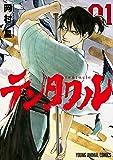 テンタクル 1 (ヤングアニマルコミックス)