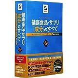 健康食品・サプリ[成分]のすべて 第6版 ナチュラルメディシン・データベース日本対応版