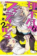 理不尽なフェティッシュ 2【単話売】 理不尽なフェティッシュ【単話売】 (aQtto!) Kindle版