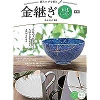 繕うワザを磨く 金継ぎ 上達レッスン 新版 (コツがわかる本!)