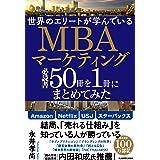 世界のエリートが学んでいるMBAマーケティング必読書50冊を1冊にまとめてみた