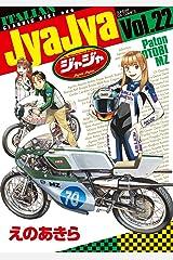 ジャジャ(22) (サンデーGXコミックス) Kindle版