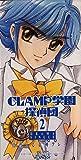 CLAMP学園探偵団(2)