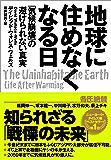 地球に住めなくなる日 「気候崩壊」の避けられない真実