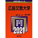 広島文教大学 (2021年版大学入試シリーズ)