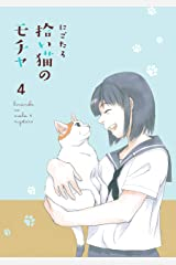 拾い猫のモチャ4【電子特典付き】 (中経☆コミックス) Kindle版
