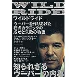 WILD RIDE(ワイルドライド)-ウーバーを作りあげた狂犬カラニックの成功と失敗の物語-
