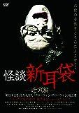 怪談新耳袋 -近づく編- [DVD]