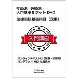 司法試験・予備試験 入門講座 法律実務基礎科目(民事)5セットDVD