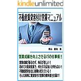 不動産賃貸客付け営業マニュアル: 営業成績を向上させる15の仕事術