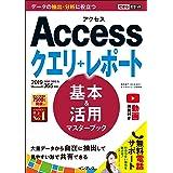できるポケット Access クエリ+レポート 基本&活用マスターブック 2019/2016/2013 & Microsoft 365対応