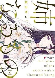 姉なるもの 4 (電撃コミックスNEXT)