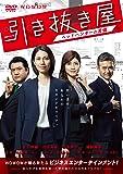 連続ドラマW 引き抜き屋 ~ヘッドハンターの流儀~ DVD-BOX