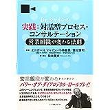 Dr.シャインの実践:対話型プロセス・コンサルテーション: 営業組織が変わる法則