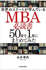 世界のエリートが学んでいるMBA必読書50冊を1冊にまとめてみた Kindle版