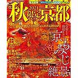 2021秋限定の京都 (JTBのMOOK)