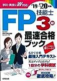 FP技能士3級 最速合格ブック '19→'20年版