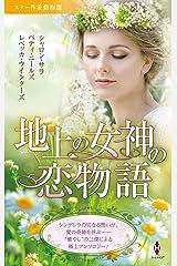 スター作家傑作選~地上の女神の恋物語~ (ハーレクイン・スペシャル・アンソロジー) Kindle版